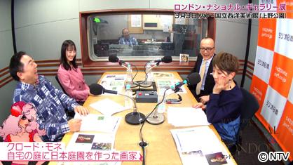 松井玲奈出演「暇人ラヂオ」モネとルノワールの名画を山田五郎が名解説!