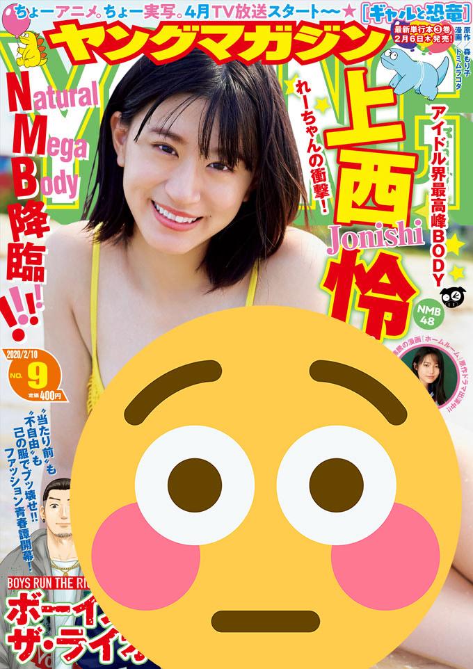 週刊ヤングマガジン 2020年 No.9