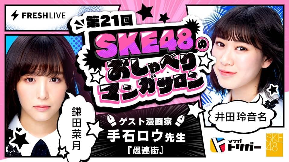 井田玲音名&鎌田菜月出演「SKE48のおしゃべりマンガサロン」第21回配信!