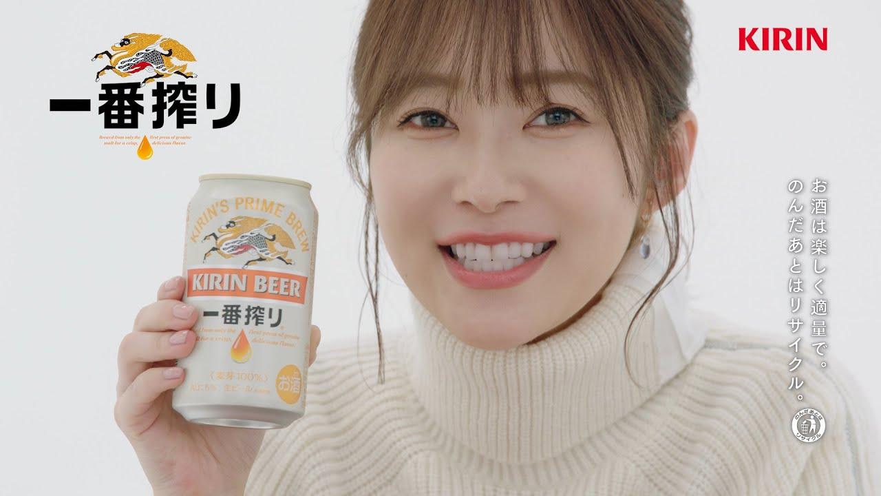 【動画】指原莉乃出演、キリン一番搾り生ビール Webムービー「おいしさの秘密」篇&6秒バンパーCM公開!