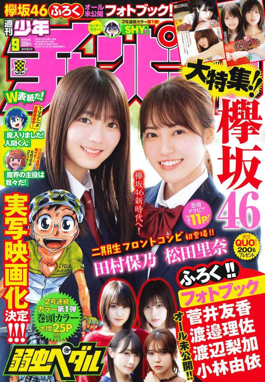 週刊少年チャンピオン 2020年 No.9