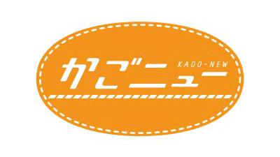 HKT48 小田彩加が「かごニュー」にゲスト出演