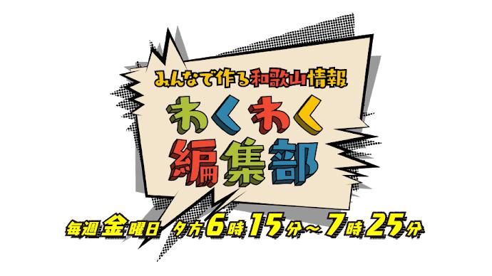AKB48 チーム8 永野芹佳が「わくわく編集部」にリモート出演!山本瑠香の未公開映像も!【テレビ和歌山】