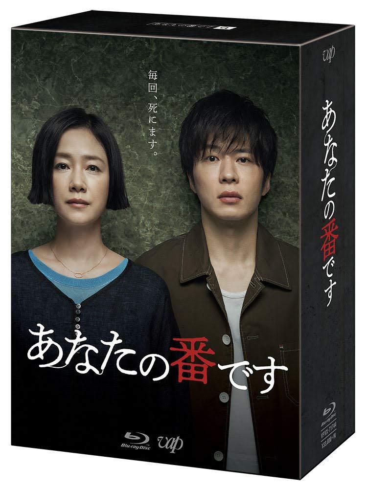 あなたの番です [DVD][Blu-ray]
