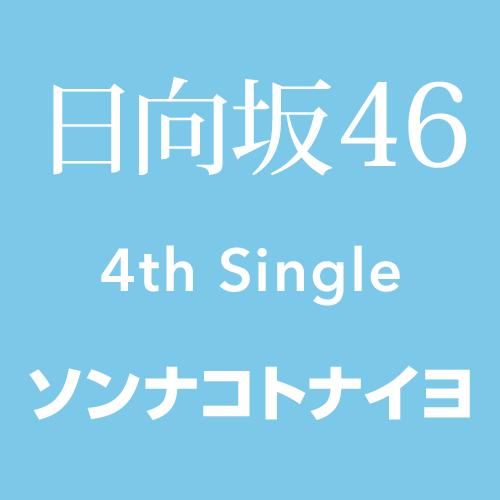 日向坂46 4thシングル「ソンナコトナイヨ」