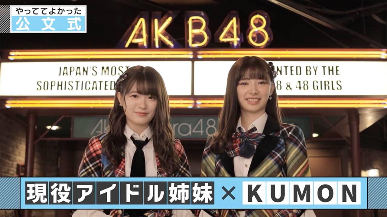 【動画】AKB48 武藤十夢&武藤小麟出演、KUMON CM「やっててよかった公文式 アイドル姉妹」編公開!