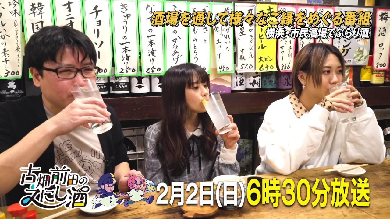 SKE48 古畑奈和出演「古畑前田のえにし酒」#16:横浜・市民酒場編