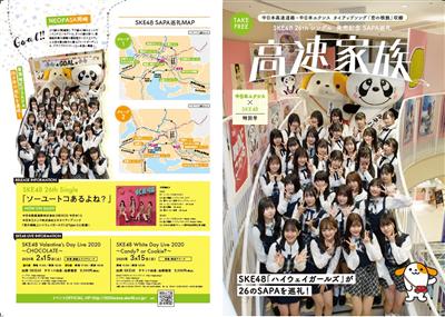 「高速家族 中日本エクシス×SKE48 特別号」配布開始!