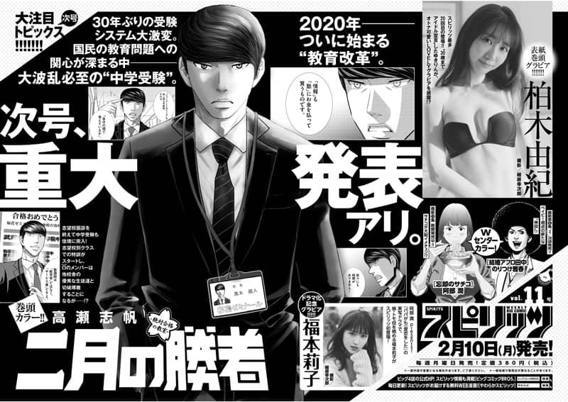 AKB48 柏木由紀、表紙&巻頭グラビア「ビッグコミックスピリッツ 2020年 No.11」2/10発売!