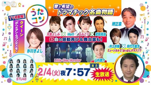 STU48出演「うたコン」愛と希望のドラマチック名曲物語