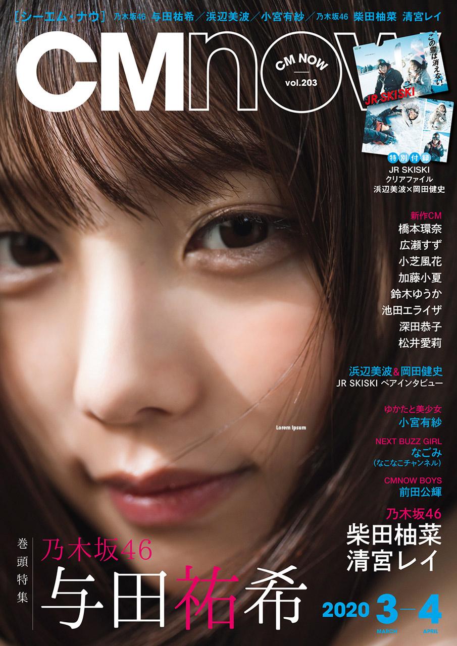 CM NOW Vol.203 2020年3月号