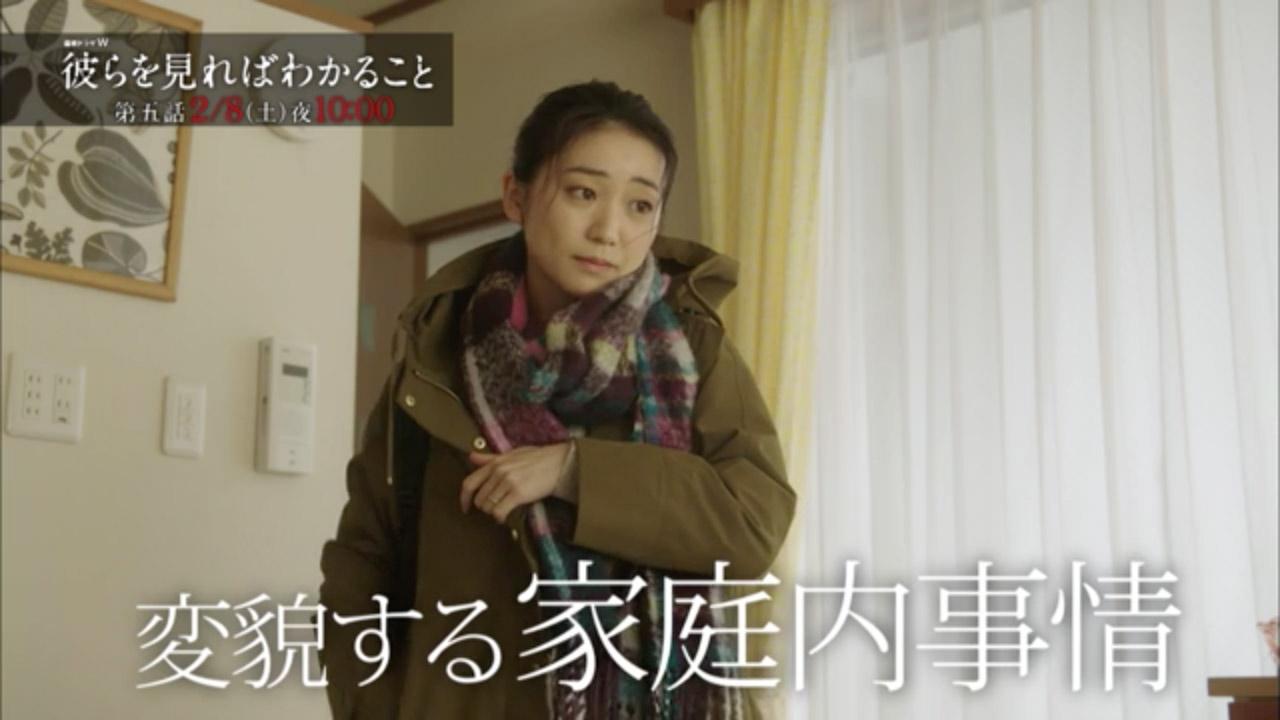 大島優子出演、連続ドラマW「彼らを見ればわかること」第5話放送!