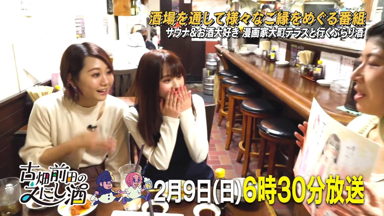 SKE48 古畑奈和出演「古畑前田のえにし酒」第17回「湯上がりにオススメ酒場編」放送!