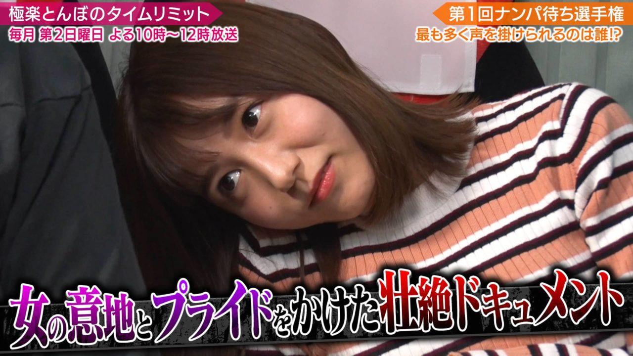 SKE48 大場美奈、西野未姫がナンパ待ちバトルに参戦! AbemaTV「極楽とんぼのタイムリミット」今夜放送!