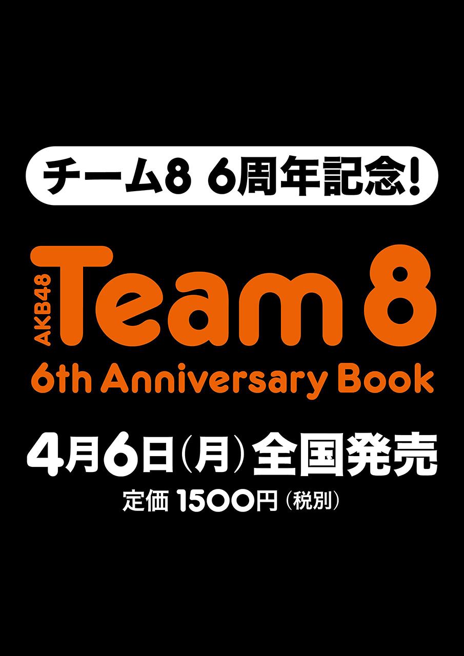 AKB48チーム8 6周年記念「AKB48 Team8 6th Anniversary Book」4/6発売決定!