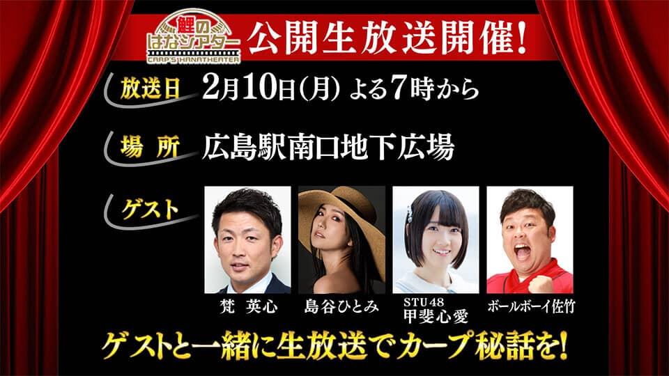 STU48 甲斐心愛が出演、広島ホームテレビ開局50周年記念「鯉のはなシアター」公開生放送!