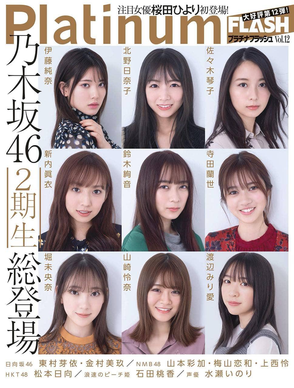 NMB48 梅山恋和・上西怜・山本彩加、HKT48 松本日向、SKE48 高柳明音が登場「Platinum FLASH vol.12」2/14発売!