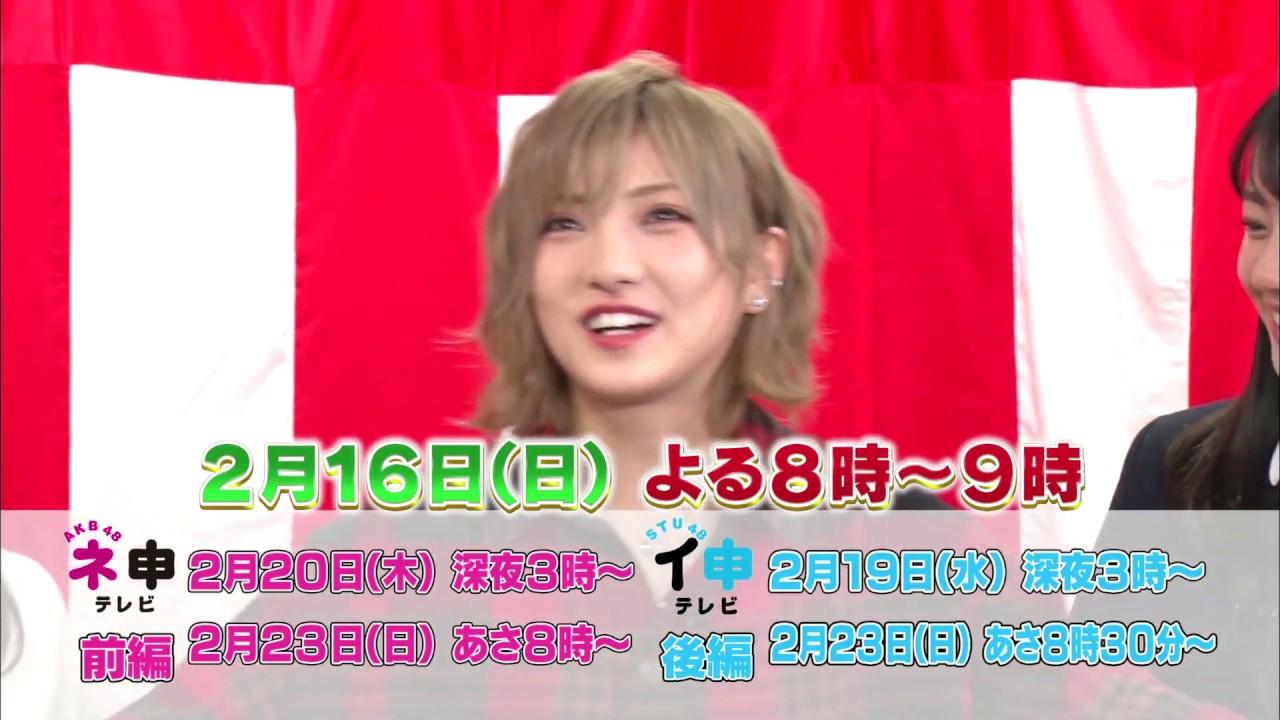 「AKB48 ネ申テレビ シーズン33」Vol.3「どっちの岡田ショー 前編」放送!
