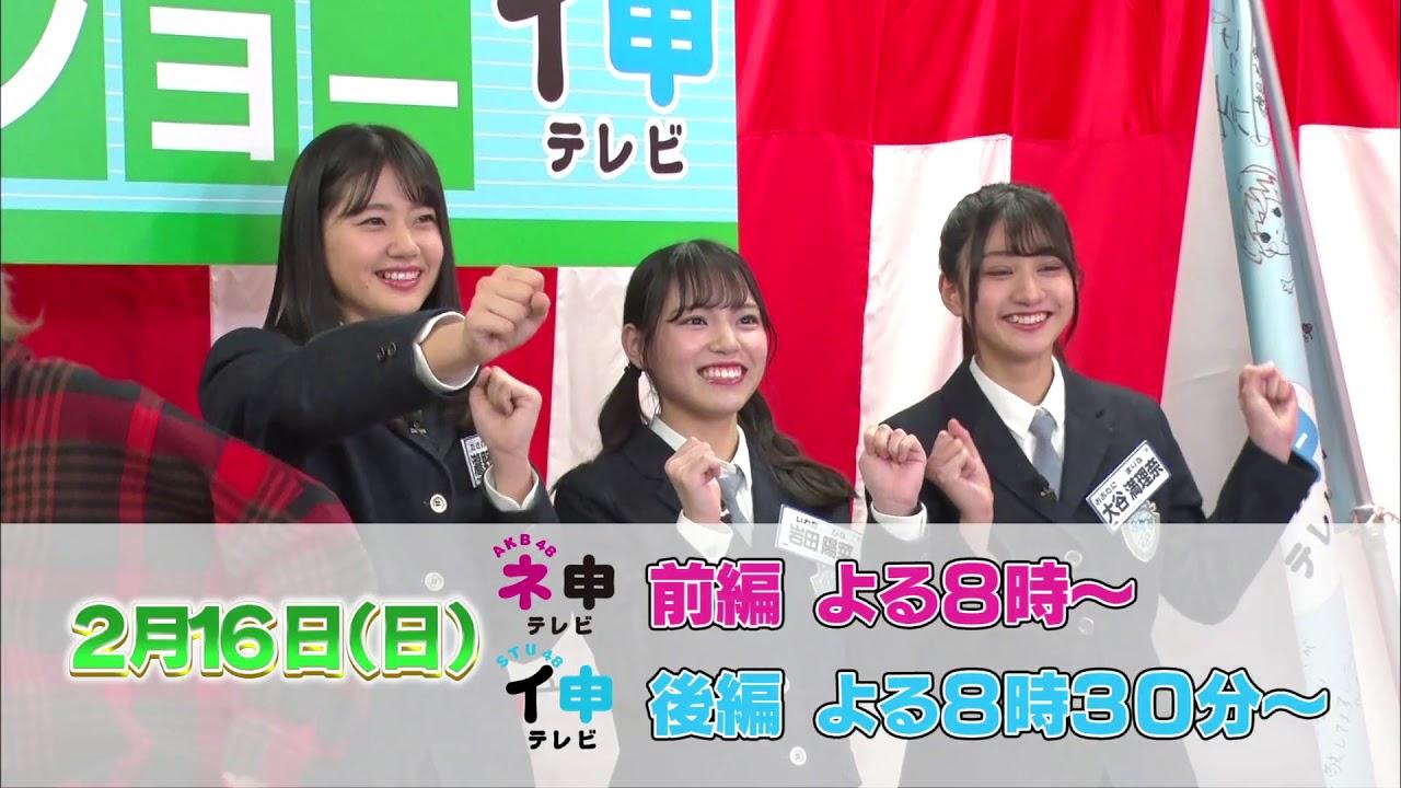「STU48 イ申テレビ シーズン7」Vol.3「どっちの岡田ショー 後編」放送!