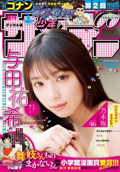 週刊少年サンデー 2020年 No.11