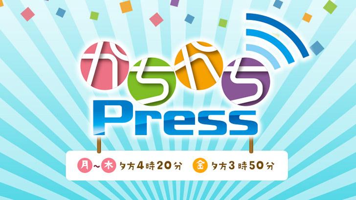 HKT48 宮崎想乃・馬場彩華・小川紗奈がサガテレビ「かちかちPress」に生出演、バレンタインスイーツ特集