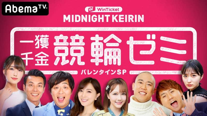 HKT48 村重杏奈、大島涼花がAbemaTV「一獲千金!競輪ゼミ」に出演!競輪を学べるSP回!