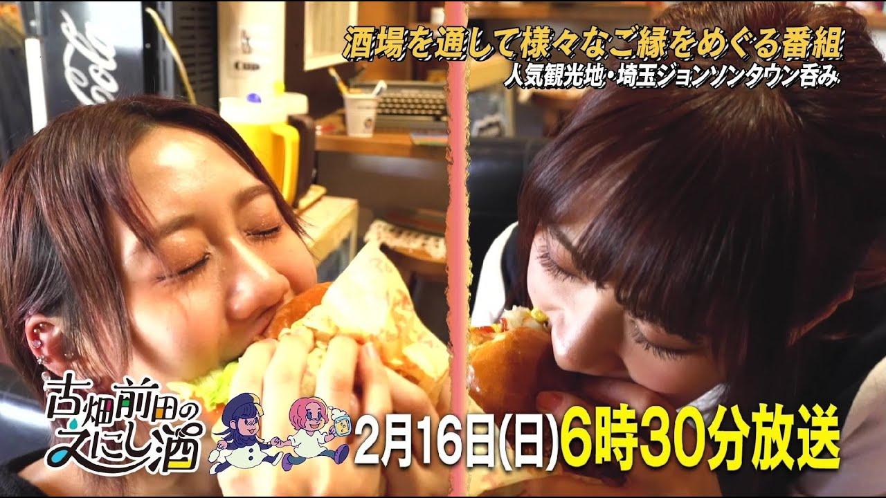 SKE48 古畑奈和出演「古畑前田のえにし酒」第18回「埼玉・ジョンソンタウン編」放送!重大発表も!?
