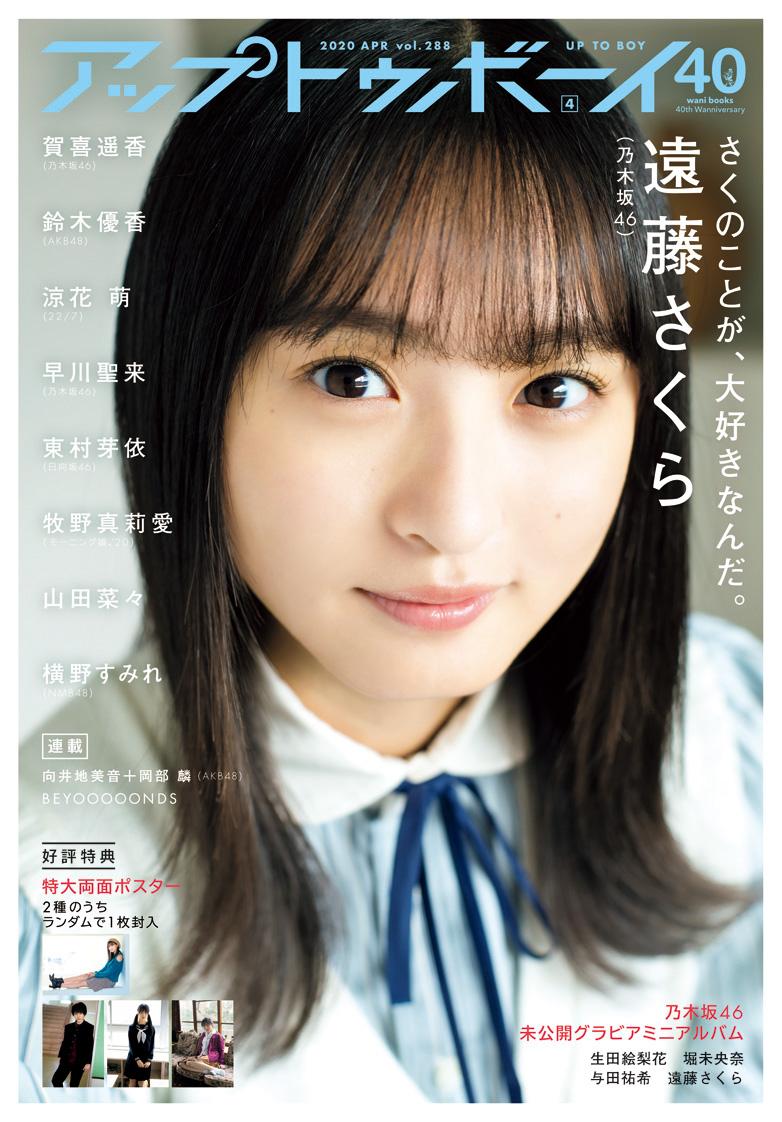 NMB48 横野すみれ、AKB48 鈴木優香、山田菜々、グラビア掲載 ...