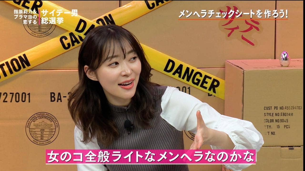 指原莉乃MC「サイテー男総選挙」#134:監視は怠らない…メンヘラ女子集合!