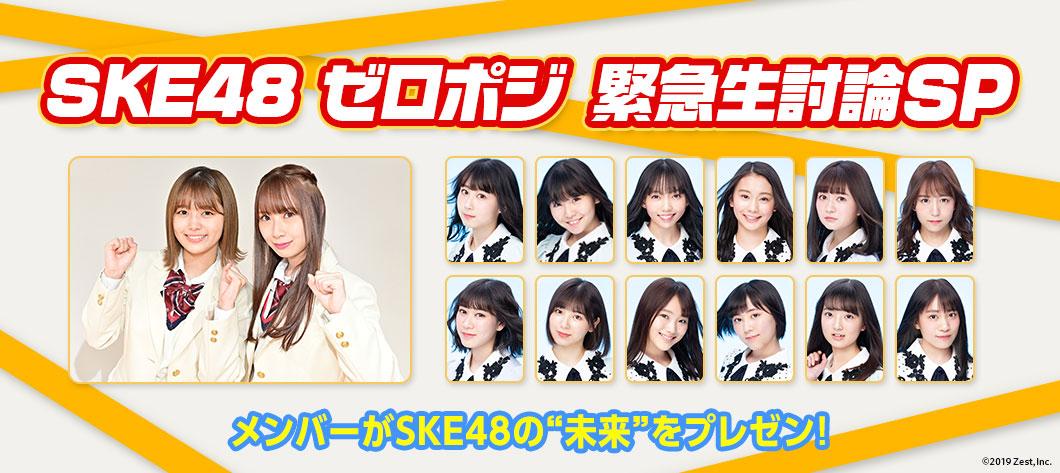 """メンバーがSKE48の""""未来""""をプレゼン!「SKE48 ゼロポジ 緊急生討論SP」3時間生放送!"""