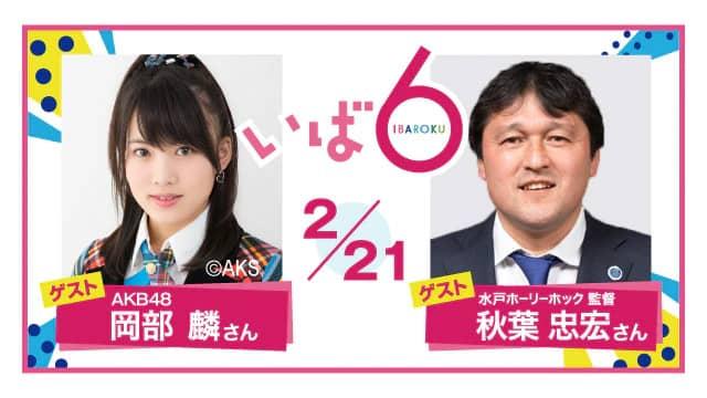 AKB48 チーム8 岡部麟が「いば6」に出演【NHK水戸放送局】