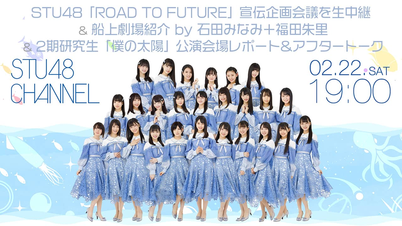 STU48「ROAD TO FUTURE」宣伝企画会議をニコニコチャンネルで生中継!