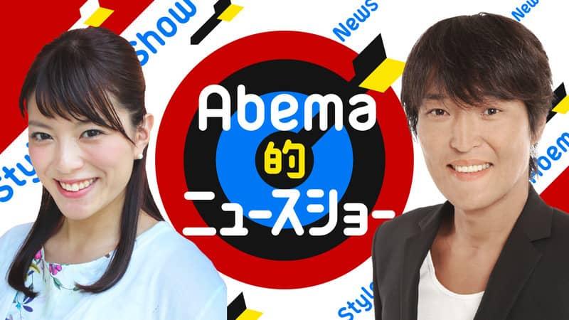 """NGT48 荻野由佳出演「Abema的ニュースショー」統計学が語る""""新型コロナ""""のこれから 専門家分析"""