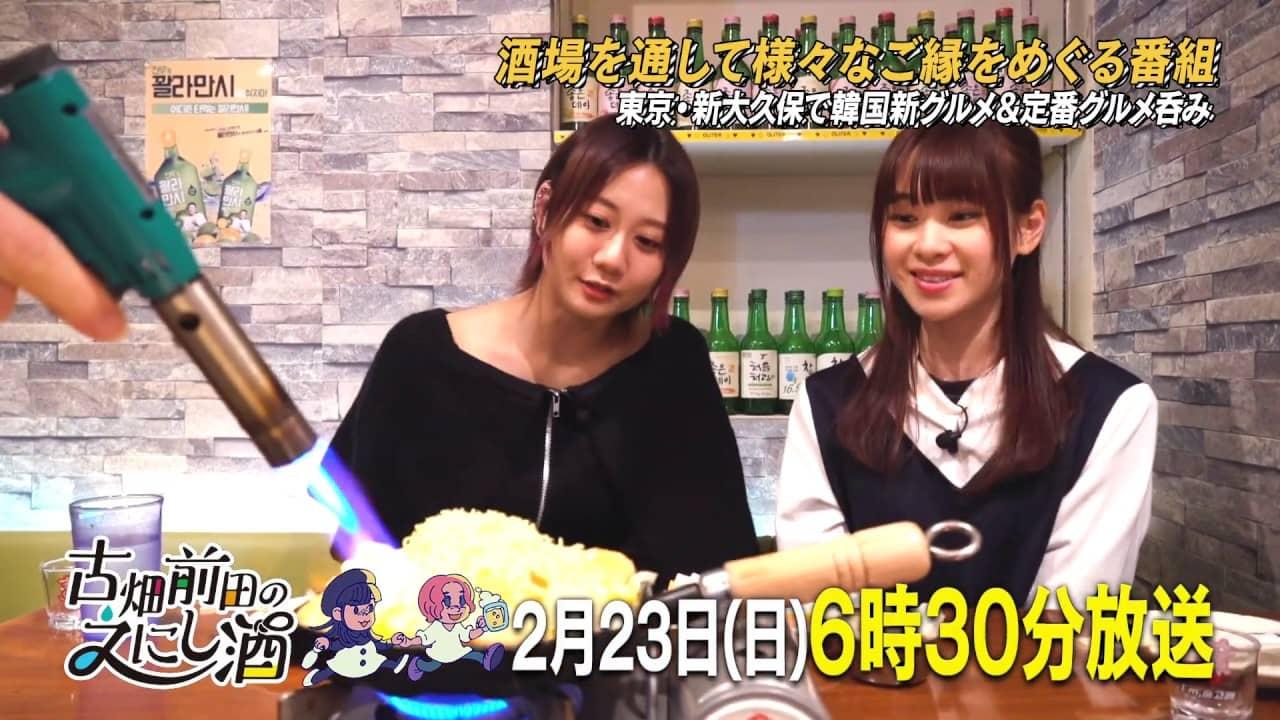 SKE48 古畑奈和出演「古畑前田のえにし酒」第19回「新大久保編」放送!