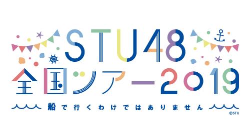 全メンバー初揃い「STU48 全国ツアー2019 追加公演」をファミリー劇場にて独占生中継!