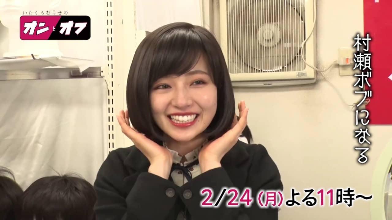 NMB48 村瀬紗英出演「いたくろむらせのオンとオフ」インパルス板倉の髪をどうにかしよう!
