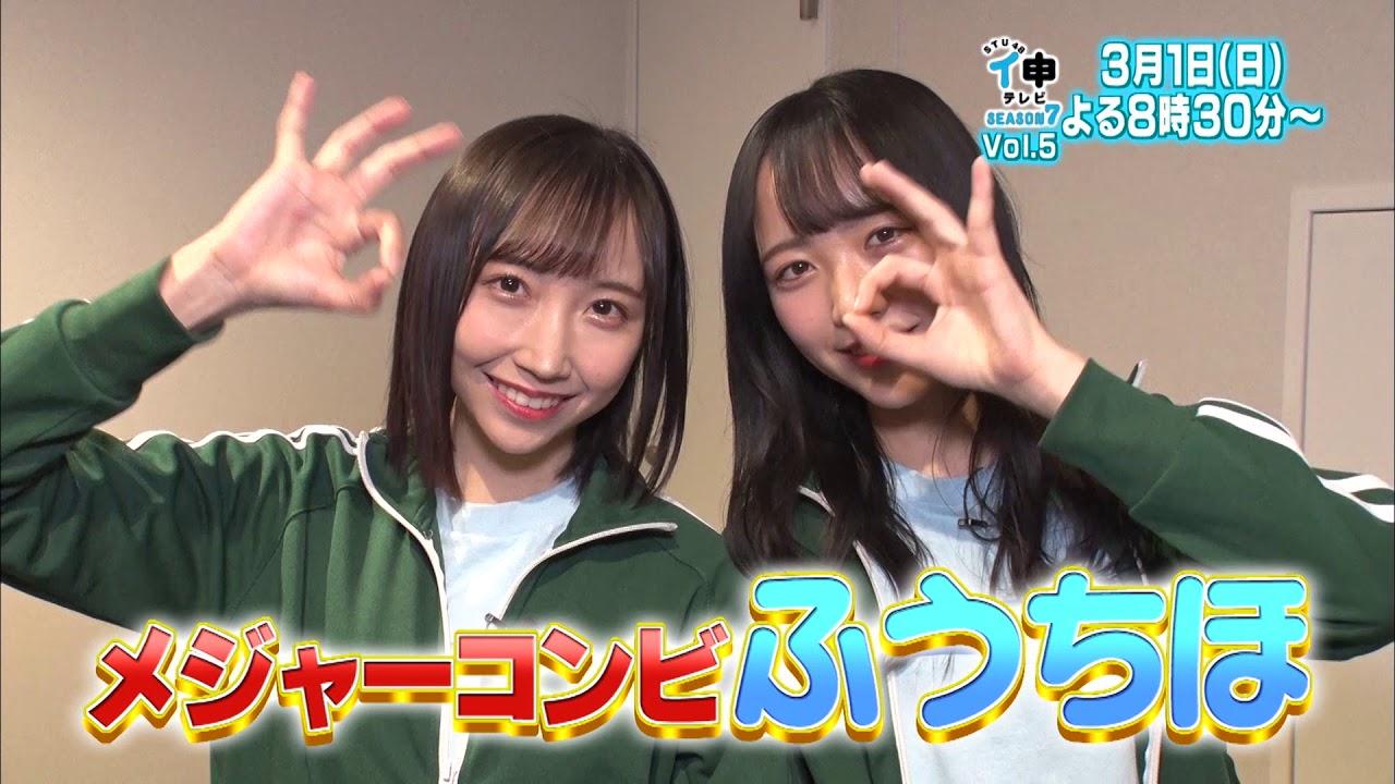 「STU48 イ申テレビ シーズン7」Vol.5「STU48最強コンビ決定戦 1回戦 PART4」放送!