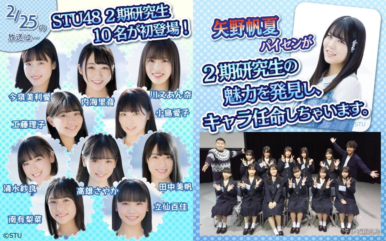 「STU48のがんばりまSU!」2期研究生10名が初登場!矢野パイセンが魅力を発見しキャラ任命!
