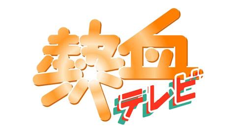 STU48 瀧野由美子が「熱血テレビ」に出演!山口市の畑の中にあるレストランをリポート!【山口放送】