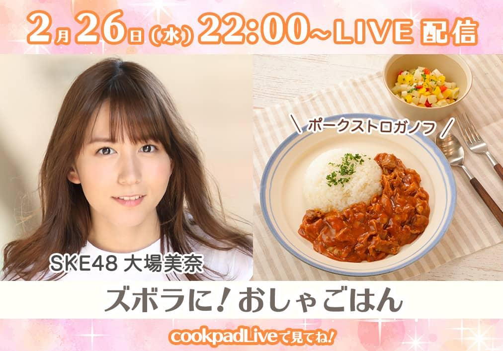 SKE48 大場美奈の料理配信「ズボラに!おしゃごはん」#1:ズボラに!ポークストロガノフ【cookpadLive】