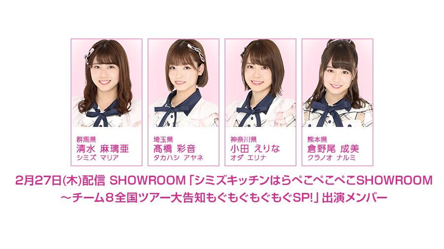 AKB48 チーム8 清水麻璃亜・髙橋彩音・倉野尾成美・小田えりなが配信「シミズキッチンはらぺこぺこぺこSHOWROOM」