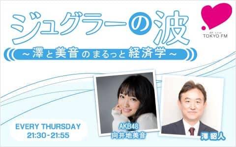 AKB48 57thシングル「失恋、ありがとう」 今夜TOKYO FM「ジュグラーの波」で初オンエア!