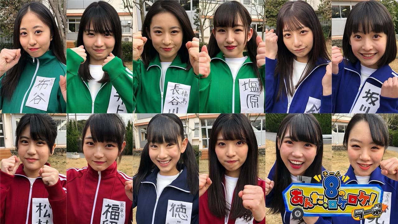 「AKB48チーム8のあんた、ロケロケ! ターボ」新メンバーまとめ出し2時間SP!!