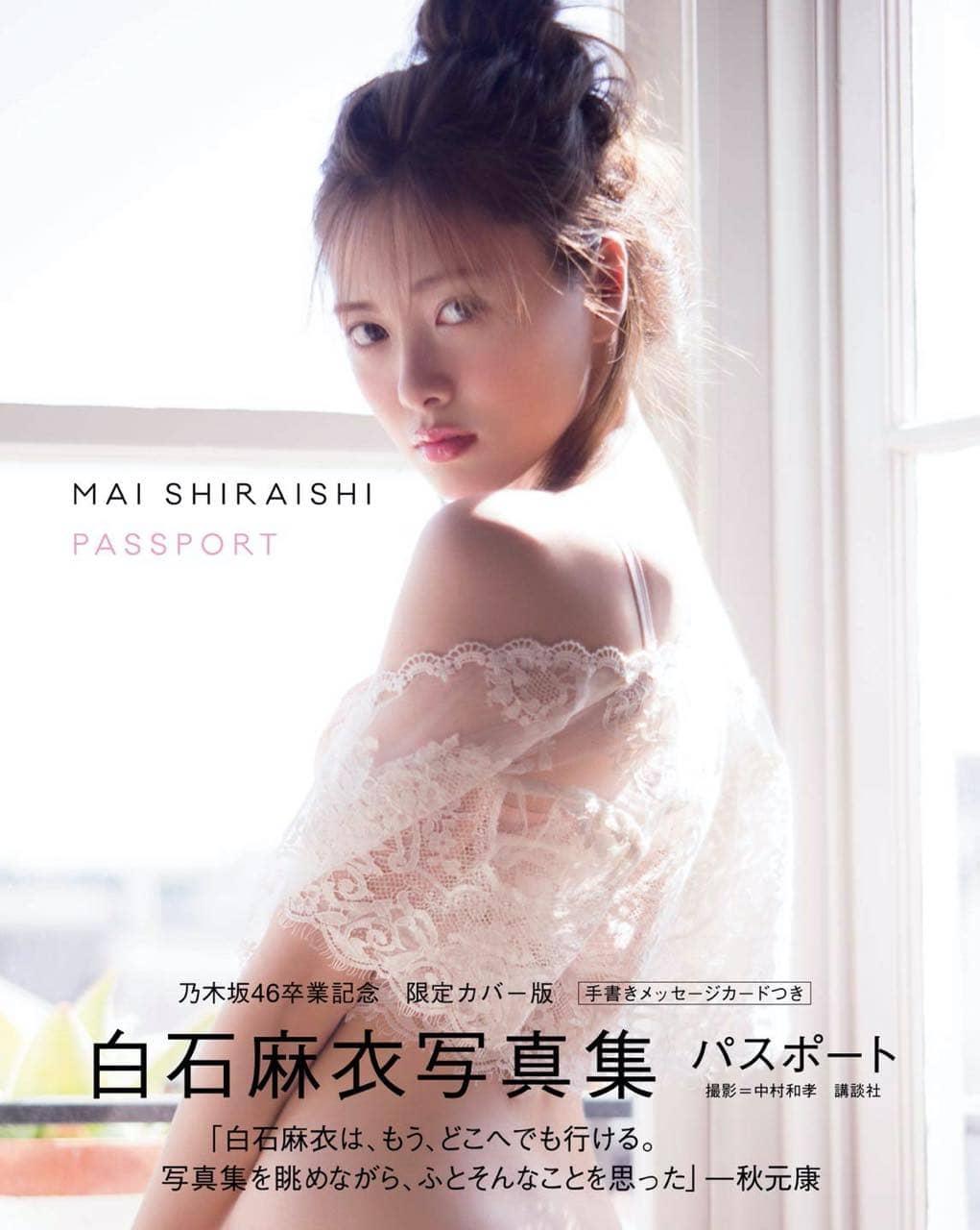 白石麻衣写真集「パスポート」乃木坂46卒業記念 限定カバー版