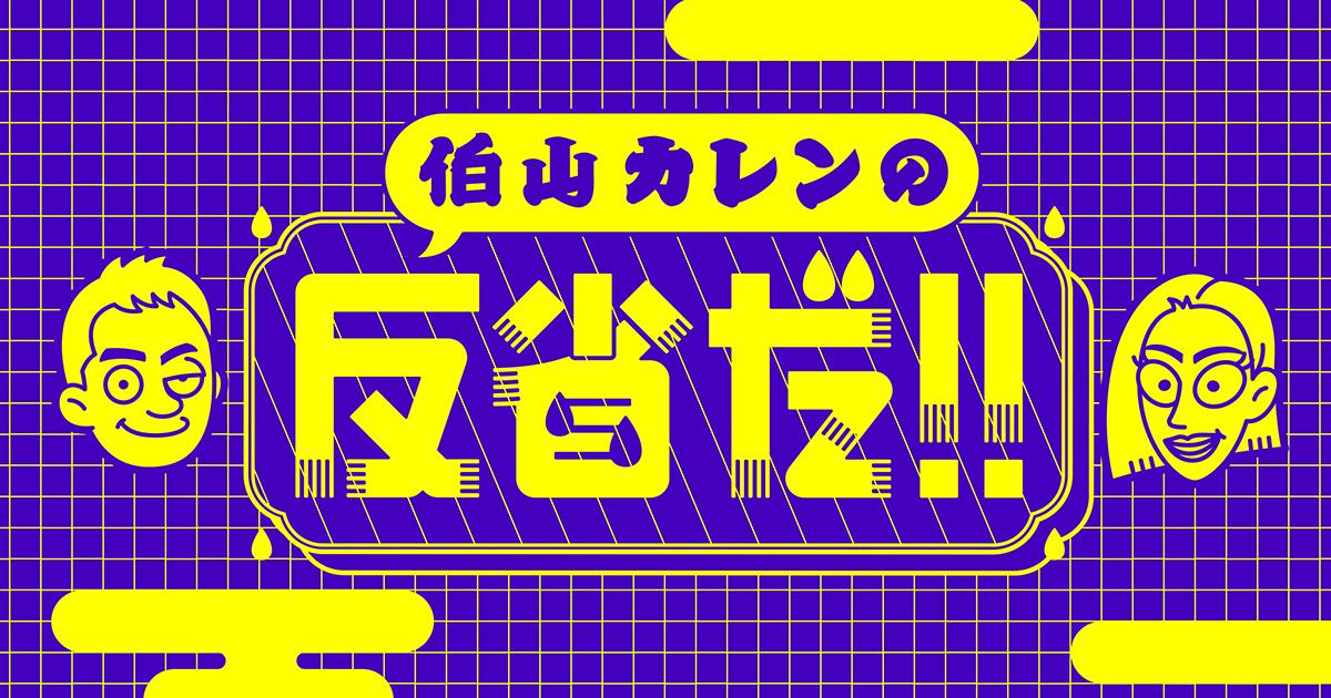 AKB48 峯岸みなみがYouTube撮影をしている自宅に神田伯山が潜入!「伯山カレンの反省だ!!」