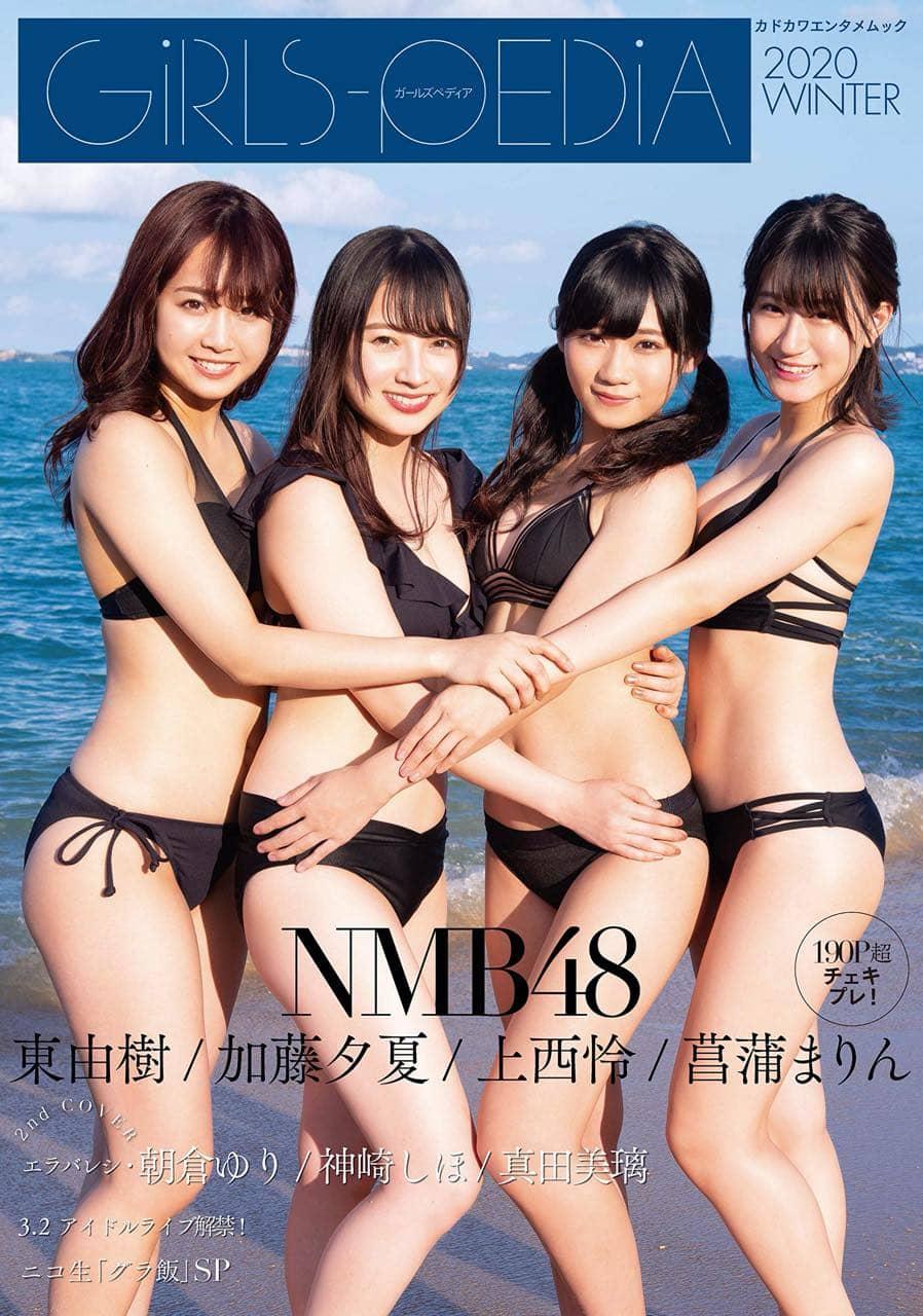 NMB48 東由樹・加藤夕夏・上西怜・菖蒲まりんが表紙に登場「GIRLS-PEDIA 2020 WINTER」3/2発売!