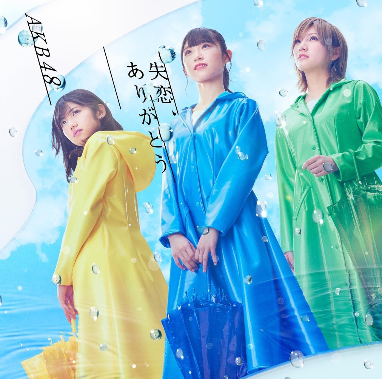 AKB48 57thシングル「失恋、ありがとう」
