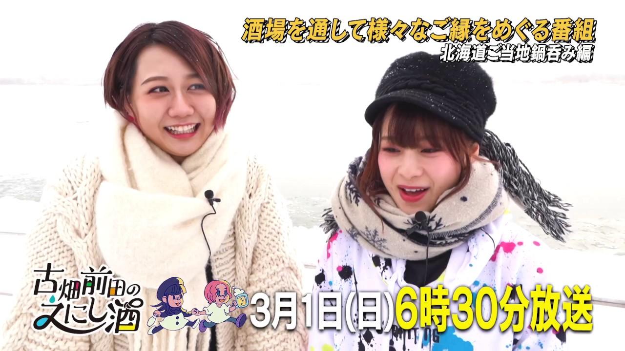 SKE48 古畑奈和出演「古畑前田のえにし酒」第20回「北海道・ご当地鍋編」放送!