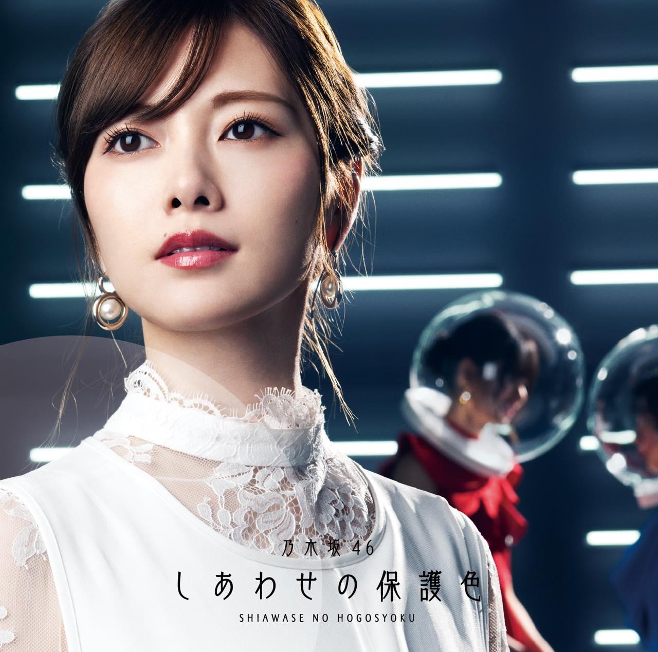 乃木坂46 25thシングル「しあわせの保護色」