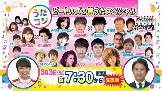 AKB48 柏木由紀出演「うたコン」ビートルズ&春うたスペシャル